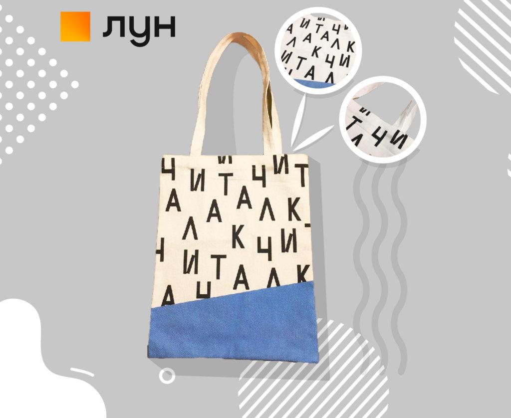 эко-сумка с лого