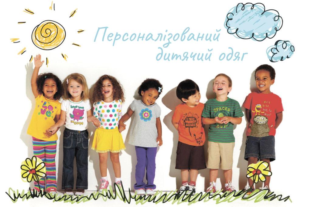 дитячий одяг з принтом