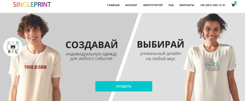 дизайн одежды онлайн