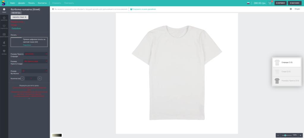 дизайн одягу онлайн