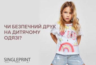 безопасна ли печать на детской одежде?